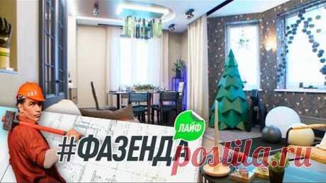 Семейная гостиная для празднования Нового года || Фазенда Лайф