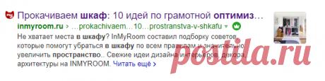 оптимизация пространства в шкафу — Яндекс: нашлось 39млнрезультатов
