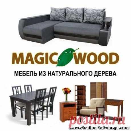 Мебель из дерева купить в Киеве по лучшей цене с доставкой по Украине - Мебель и предметы интерьера (Украина) - Доска объявлений - Прораб Днепропетровщины