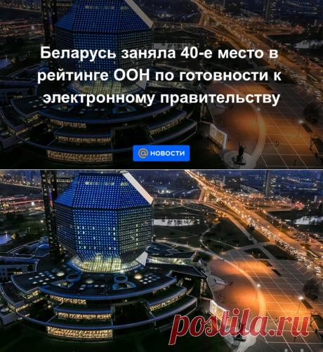 Беларусь заняла 40-е место в рейтинге ООН по готовности к электронному правительству - Новости Mail.ru