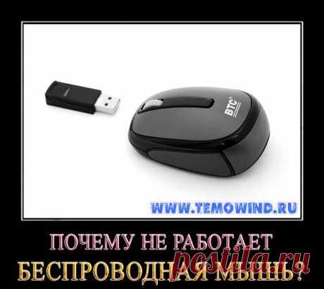 Не работает беспроводная мышь