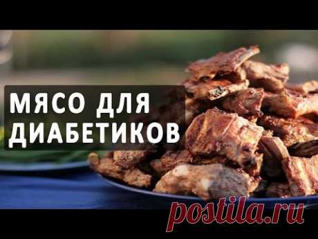 Meat for diabetics. Meat dishes at diabetes