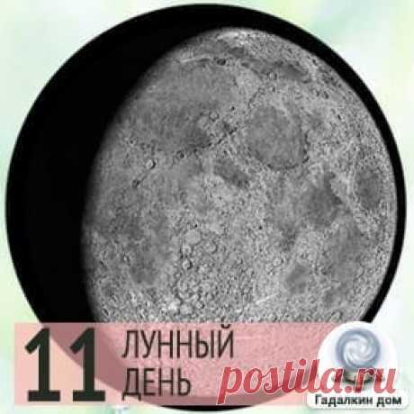 Лунный календарь на 2 июня 2020 года