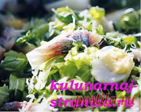 вкусный салат из сельди |