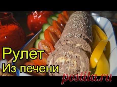 """Готовим новогодний стол - Рулет из печени """"Наслаждение"""""""