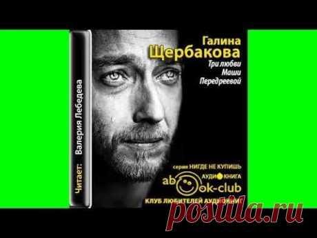 Галина Щербакова – Три любви Маши Передреевой #Аудиокнига