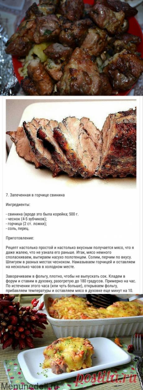 Ваши коронные блюда из свинины.