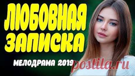 СТОПРОЦЕНТНЫЙ СВЕЖАК 2019 - ЛЮБОВНАЯ ЗАПИСКА @ Русские мелодрамы 2019 новинки HD 1080P