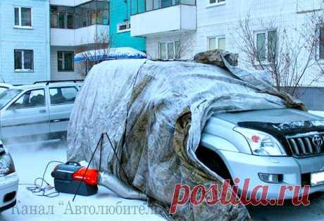 Прогреваем автомобиль зимой: как правильно это делать