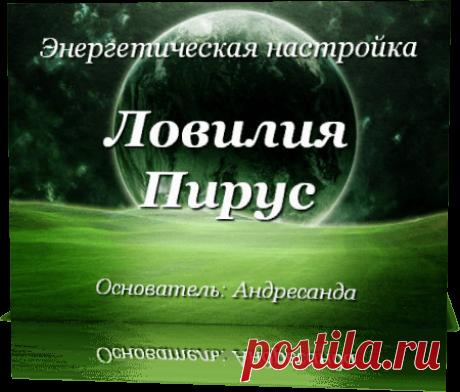 Энергетическая настройка Ловилия Пирус — Андресанда