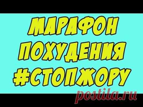МАРАФОН ПОХУДЕНИЯ \ 1 ДЕНЬ \ ПОЕХАЛИ !