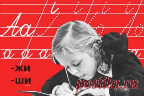 11 заковыристых правил русского языка | Болтай
