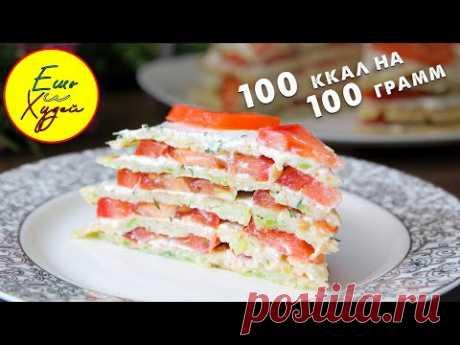 Вкуснятина из КАБАЧКОВ! Легкий Кабачковый Торт на ПЕРЕКУС или ОБЕД. Ешь и Худей!