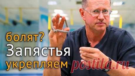 Боль в запястьях рук? Советы как укрепить кисти рук В этом видео приводятся упражнения и советы, которые помогут избавиться от боли в запястье и укрепить кисти рук.