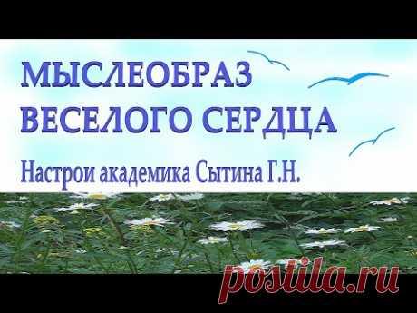 МЫСЛЕОБРАЗ ВЕСЕЛОГО СЕРДЦА - YouTube