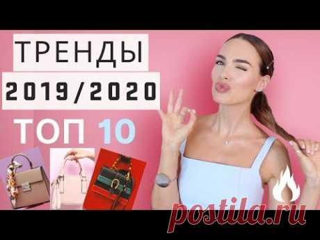 В этом видео я расскажу Вам о 10 главных трендах сумок на новый сезон осень зима 2020 ! После просмотра Вы будете знать как выбрать сумку и быть самой модной...