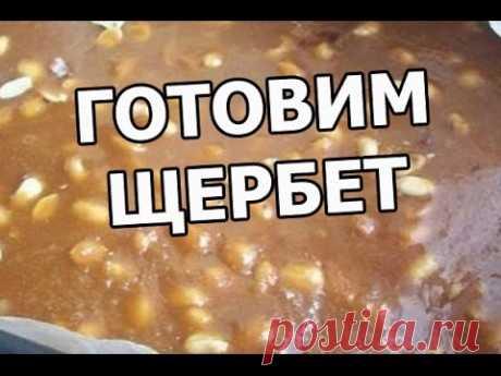 Щербет с арахисом рецепт с фото, как приготовить + ВИДЕО