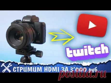 📷Самый дешёвый способ транслировать видео с хорошей камеры!