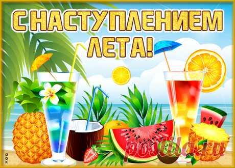 Картинка С наступлением лета, сладкого и вкусного лета