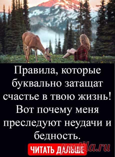 Правила, которые буквально затащат счастье в твою жизнь! Вот почему меня преследуют неудачи и бедность.