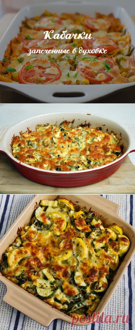 Рецепты с кабачками: как приготовить кабачки, запеченные в духовке с фаршем, рисом и помидорами – простой рецепт