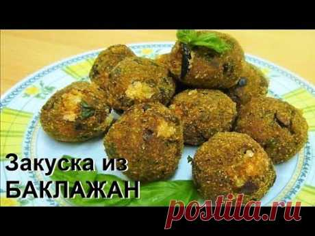 Баклажаны. Итальянские фрикадельки из баклажан. Polpette di melanzane. - YouTube