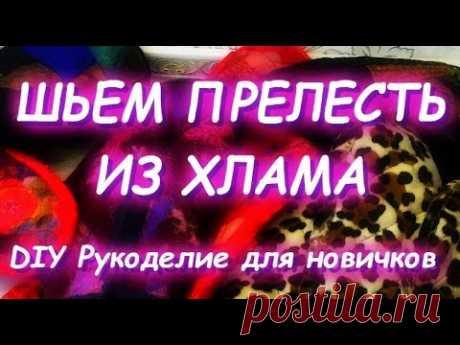 ХЛАМ В ДЕЛО Шьем рукавицы из... мусора Только без фанатизма, пожалуйста =)