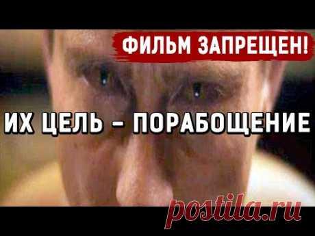 ФИЛЬМ СЕНСАЦИЯ!!! КТО НА САМОМ ДЕЛЕ ПРАВИТ МИРОМ?! ТАЙНА ЗАГОВОРА! 24.04.2020 ДОКУМЕНТАЛЬНЫЙ ФИЛЬМ