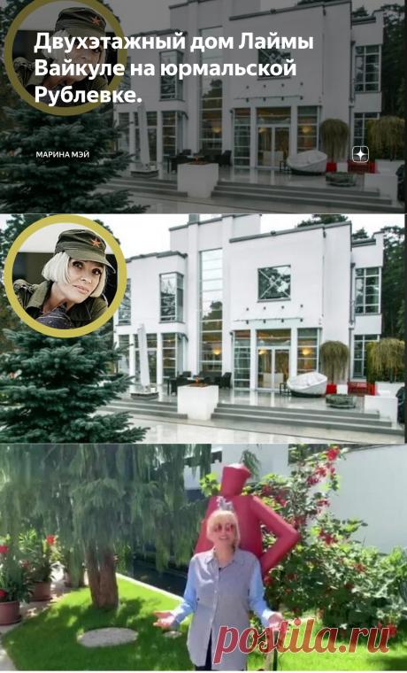 Двухэтажный дом Лаймы Вайкуле на юрмальской Рублевке. | Марина Мэй | Яндекс Дзен