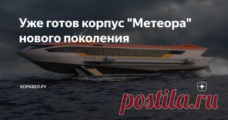 """Уже готов корпус """"Метеора"""" нового поколения Нижегородцы справились за полгода"""