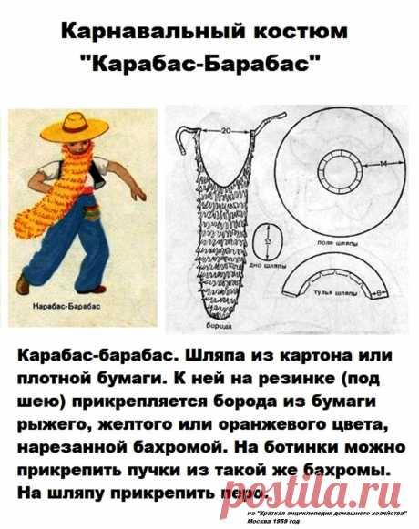 "Карнавальный костюм ""Карабас-Барабас"""