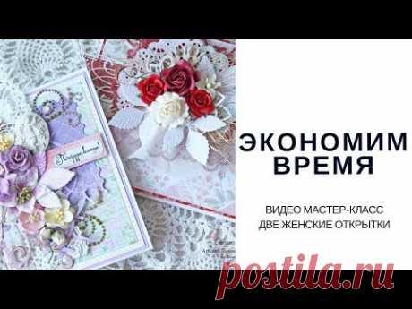 Скрапбукинг Две женские открытки Экономим время МАСТЕР-КЛАСС
