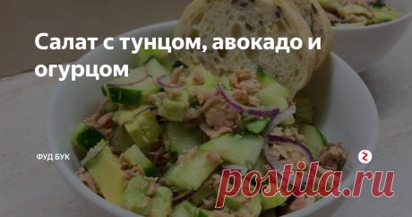 Салат с тунцом, авокадо и огурцом Свежий, легкий и полезный салатик на обед или ужин. Попробуйте!