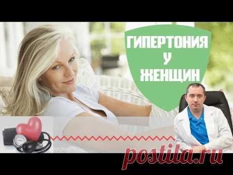 """Гипертония у женщин! Упражнение для профилактики. Холка или """"вдовий горбик"""" на шее. - YouTube 3:07 - Почему возникает холка на шее 5:20 - Упражнение для профилактики"""