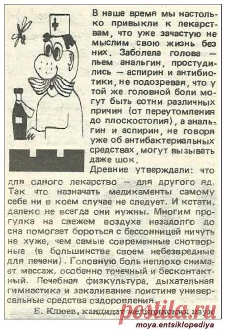 О лекарствах