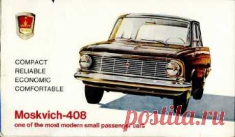 Реклама советских автомобилей - в прессе и на плакатах Реклама — двигатель торговли — была всегда. И в советские времена «копейки» и «шестерки» тоже рекламировались. Довольно много моделей и видов автомашин активно оправлялись на экспор...