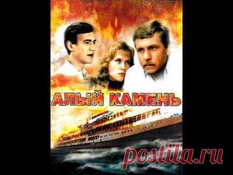 Алый камень (1986) Советская мелодрама «Алый камень» смотреть фильм онлайн - YouTube