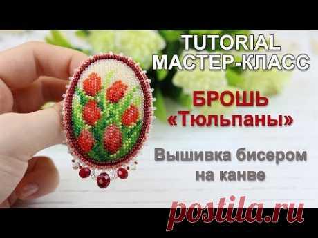 "Брошь ""Тюльпаны"" из бисера. Объемная вышивка / Vintage Bead Embroidered Brooch DIY"
