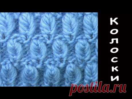 Колоски Узор вязания спицами 76