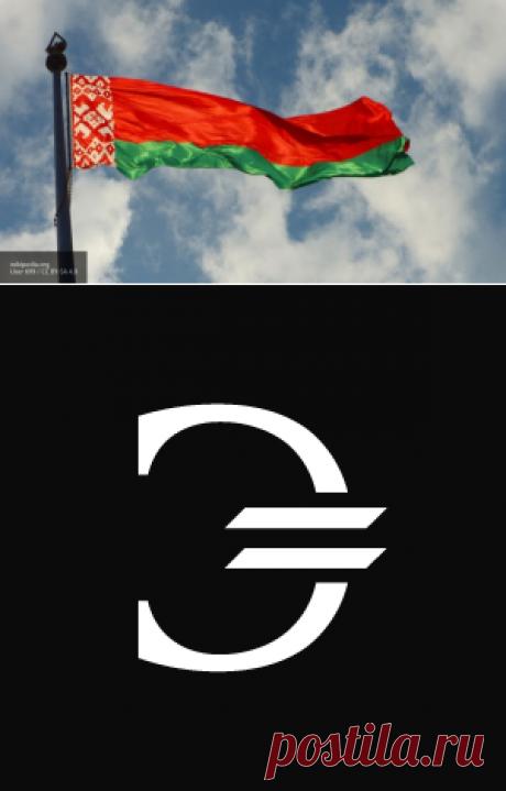БЕЛОРУССИЯ — последние и свежие новости сегодня | Экономика Сегодня | Новости