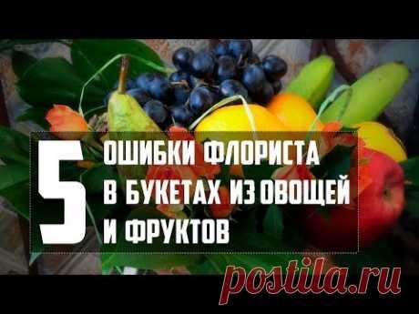 Ошибки флориста в букетах из фруктов и овощей