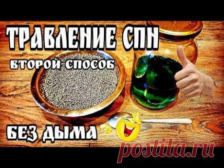 Травление СПН Способ №2 Без дыма и вони )))