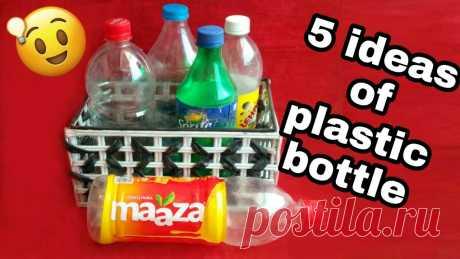 Поделки из пластиковых бутылок своими руками: 5 лучших идей для хэндмейда . Милая Я
