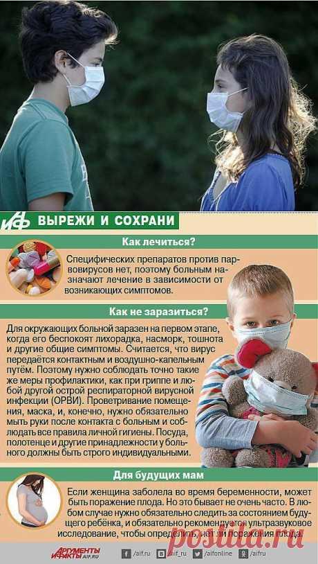 Детский вирус, о котором не знают многие врачи / Малютка