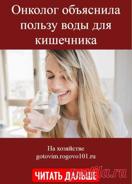 Онколог объяснила пользу воды для кишечника