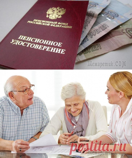 Length of service for charge of an old-age pension: what enters, calculation