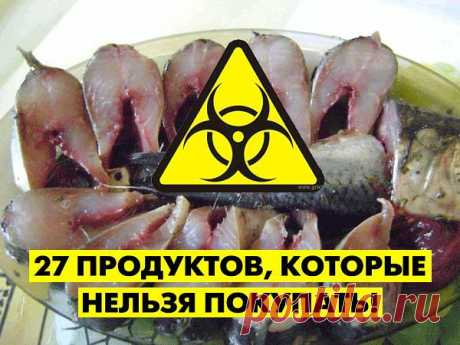 Самые опасные для здоровья продукты питания с ГМО ... опасных для здоровья продуктов от Февраля 2014 включает в себя продукты, которые покупают 97% россиян. В феврале 2014 года была отменена обязательная сертификация продуктов питания. В статье показаны все продукты, которые не рекомендуется употреблять, так как они могут быть опасны и нанести вред вашему здоровью. А теперь о вредных продуктах ... самый коммерческий продукт ... Любимые народные продукты с ГМО  ...