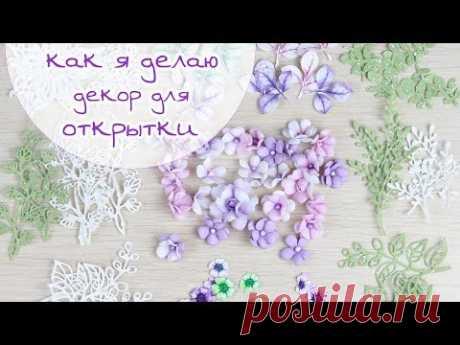 ЗАКУЛИСЬЕ (1): КАК Я ДЕЛАЮ ДЕКОР ДЛЯ ОТКРЫТКИ (цветочки, вырубка, отрисовки) / Скрапбукинг