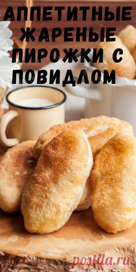 Аппетитные жареные ПИРОЖКИ с ПОВИДЛОМ и нереальным домашним вкусом