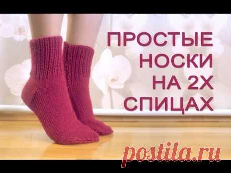 Простые носки на 2 спицах » Мастер класс для начинающих - YouTube